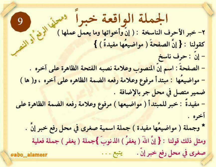 السنة الثانية إبتدائي بطاقات تعليمية أنواع الجمل Dzexams Math Arabic Calligraphy Phrase