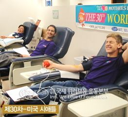 미국 시애틀 국제위러브유운동본부(회장 장길자) 헌혈운동