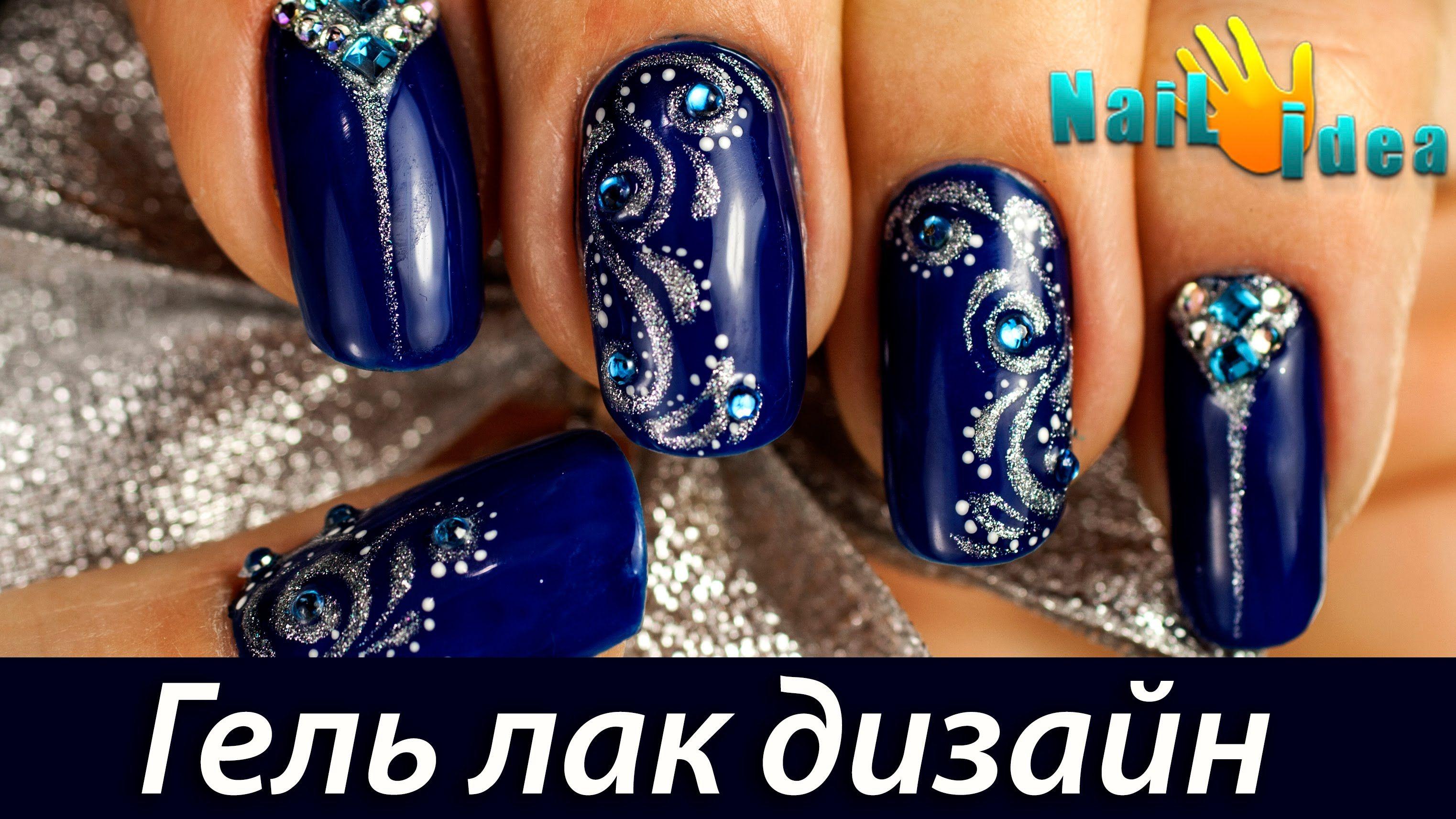 красивый дизайн ногтей гель лак зима
