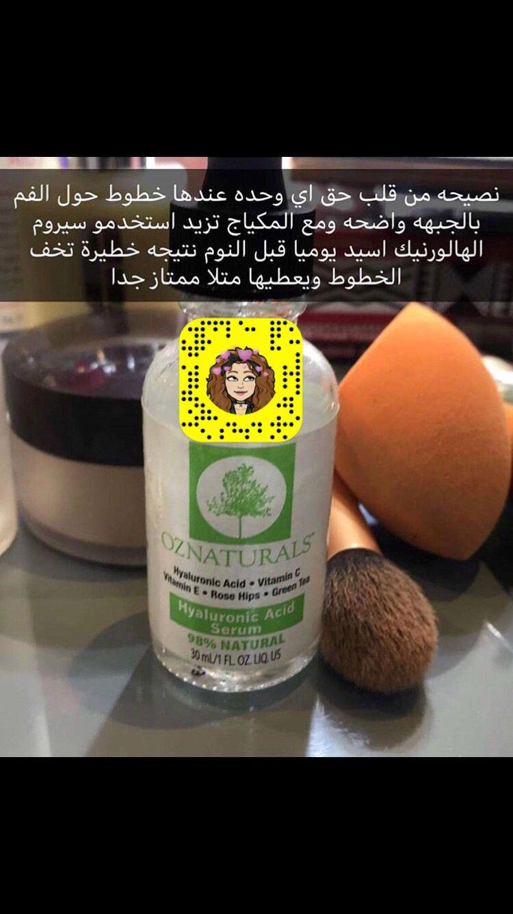 Pin By بلوقر ايم الهاشمي On Emhashmi619 Vitamins Rosehip Beauty Skin