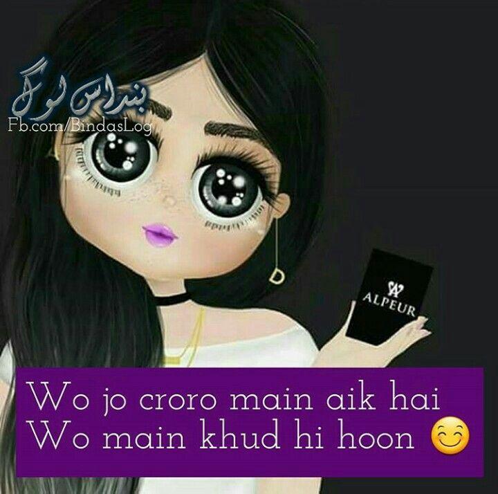 Hum Hum Hain Baki Sab Pani Kam Hai Crazy Friends Girl Humor Funny Words