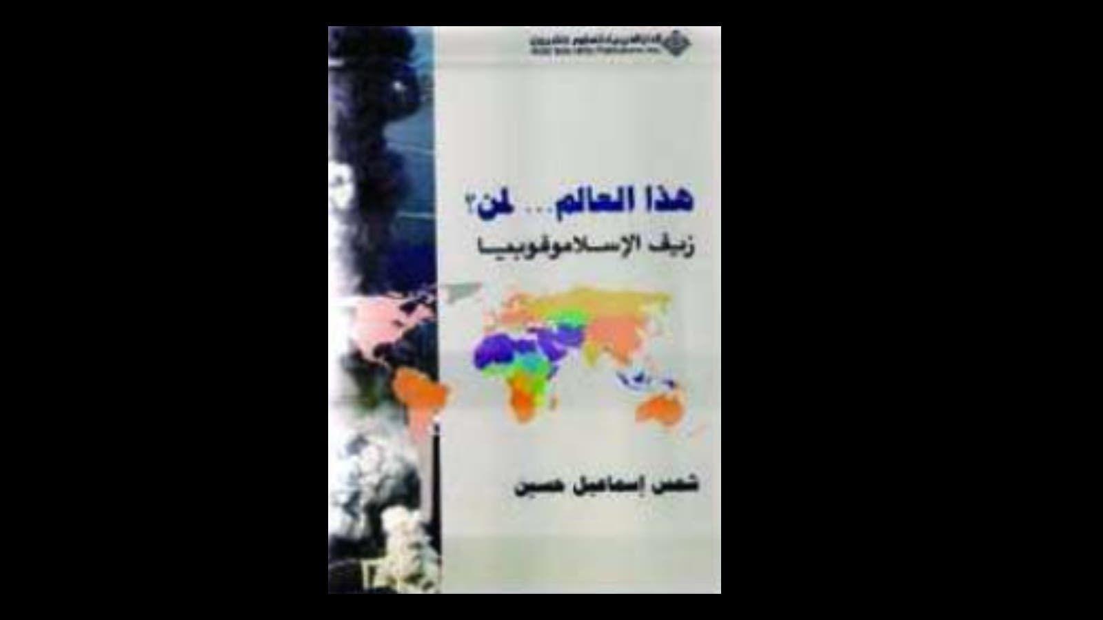 هذا العالم لمن زيف الإسلاموفوبيا لشمس إسماعيل حسين Ted Baker Icon Bag Tote Bag