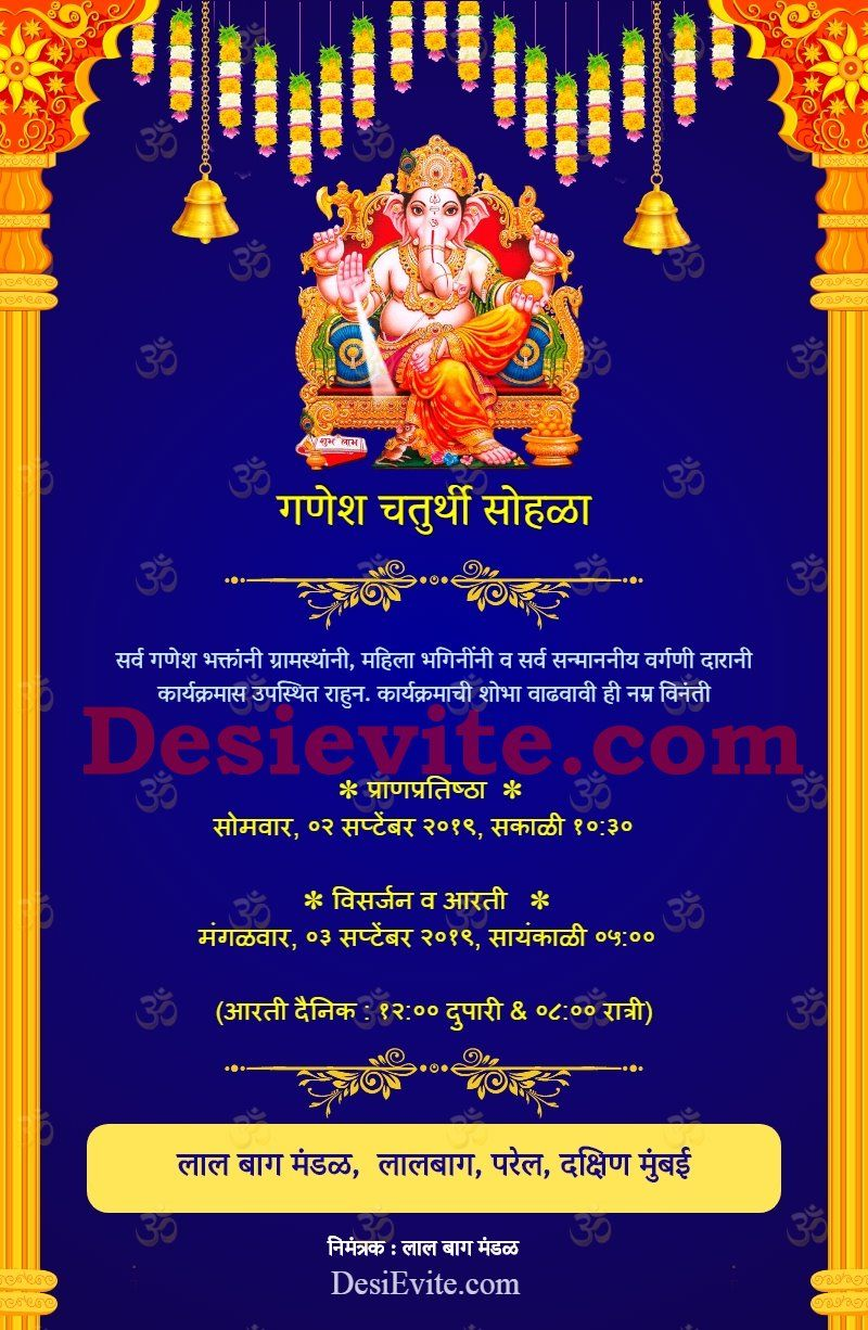 Ganesh Chaturthi Invitation Card In 2021 Ganpati Invitation Card Invitation Cards Online Invitation Card