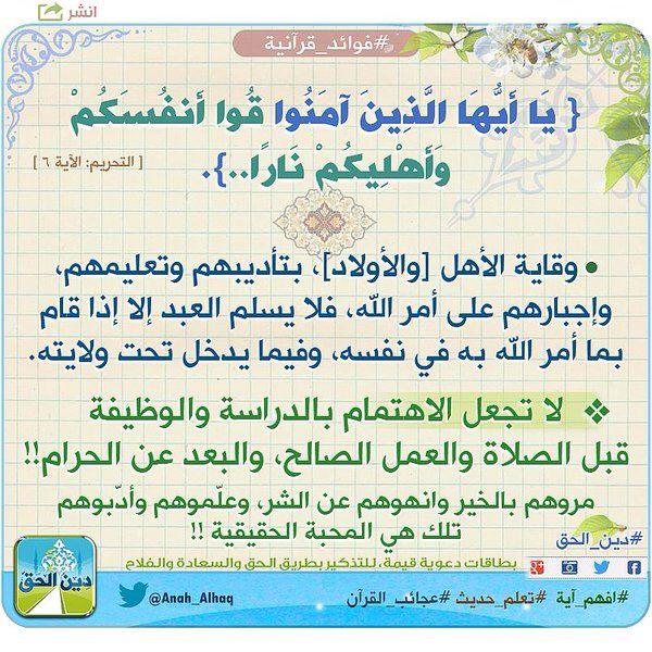 يا أيها الذين آمنوا قوا أنفسكم وأهليكم نارا Quran Tafseer Holy Quran Positivity