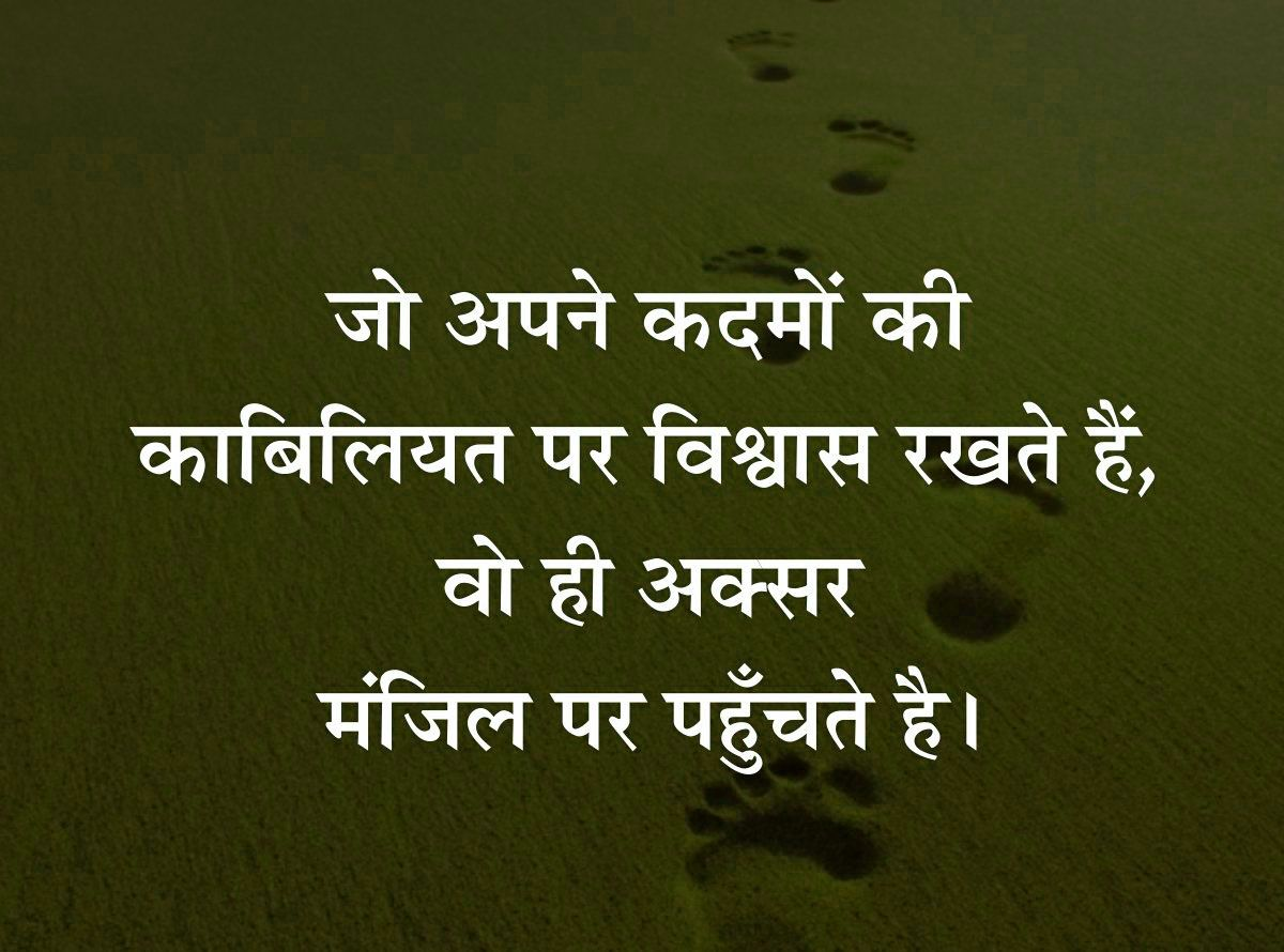 Motivational Suvichar Quotes In Hindi Images Photo Pics For