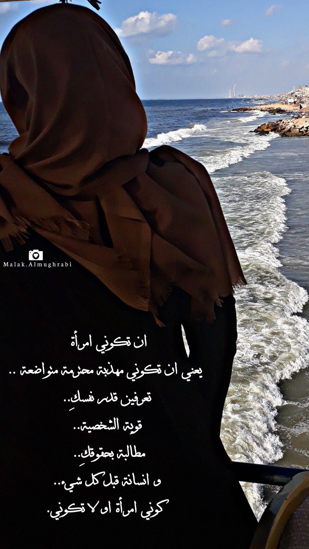 ان تكوني امرأة يعني ان تكوني مهذبة محترمة متواضعة تعرفين قدر نفسك قوية الشخصية Beautiful Wallpapers Backgrounds Phone Wallpaper Images Arabic Love Quotes