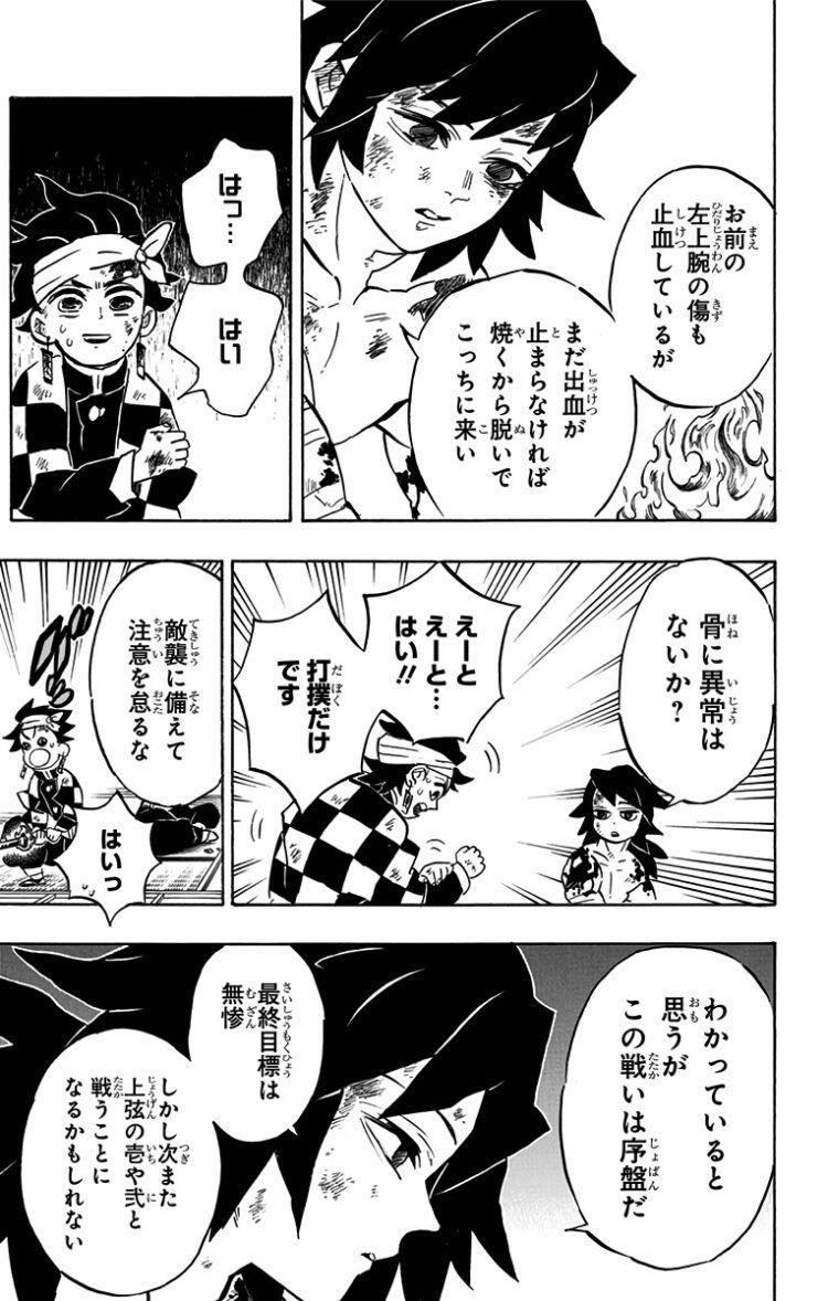 バンク 漫画 刃 鬼 の 滅