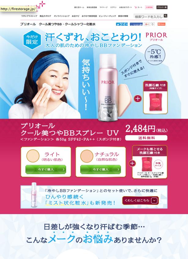 Http Www Shiseido Co Jp Cms Onlineshop Pr I 160421 Anc Lotion