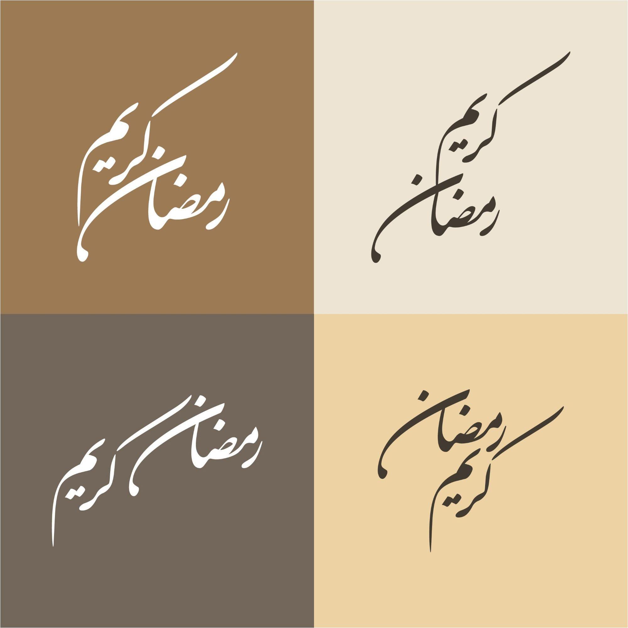 Arabic ramadan kareem logo background vector httpcgvector arabic ramadan kareem logo background vector httpcgvector kristyandbryce Choice Image