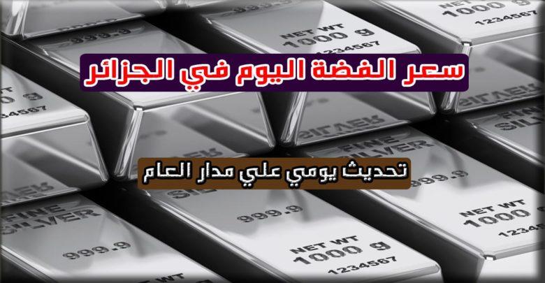سعر جرام الفضة في الجزائر اليوم 2020 بالدينار الجزائرى مجلة اسعار اليوم Silver Prices Today Silver Prices Sheet Pan