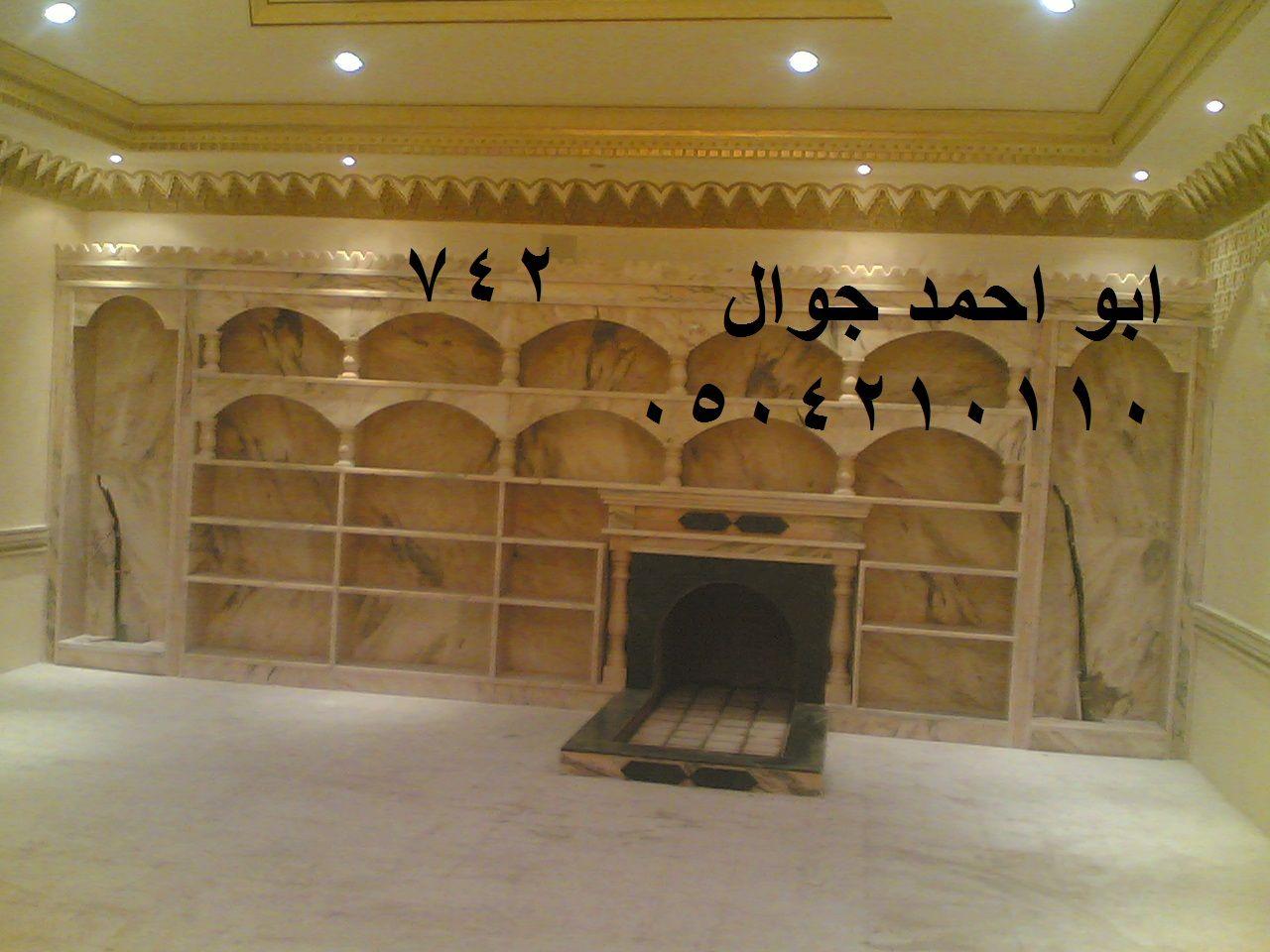 احلي الديكورات المميزة وصور المشبات الراقية بالرخام Http Www Mesbat Com Home Decor Decor Home