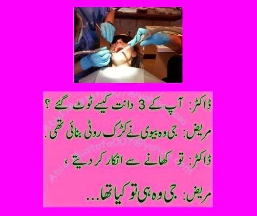 Urdu Latifay Husband Wife Funny Jokes With Cartoon 2014: Urdu Latifay: Doctor Jokes In Urdu Fonts 2014, Doctor Urdu