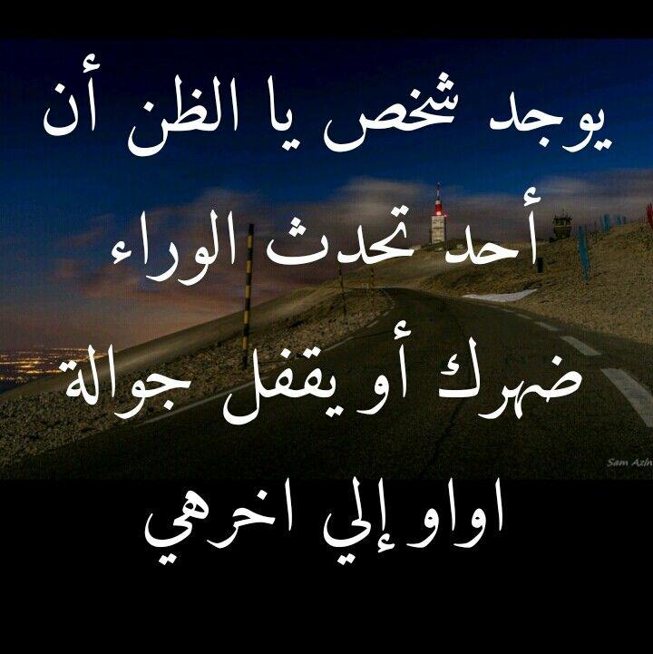 Pin By بعض تصرفات البشر تقنعك ان النع On بس انت لازم دور إلي تسعادك Calligraphy Arabic Calligraphy