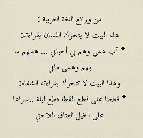 من روائع اللغه العربيه Hg Words Quotes Wise Quotes Spirit Quotes