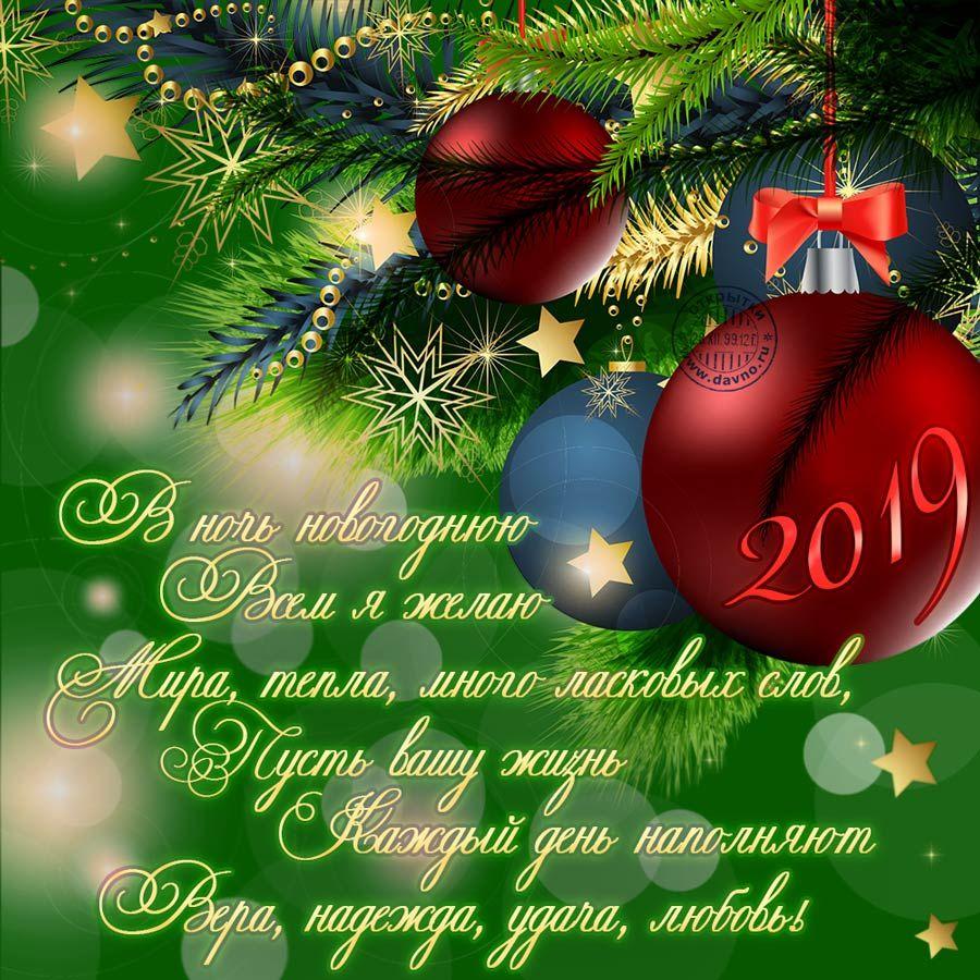 сайт поздравления с новым годом вайбер
