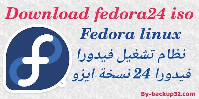 تحميل فيدورا 24 نسخة ايزو Download Fedora24 Iso نظام تشغيل فيدورا لكل من يحب الدخول الى عالم اللينكس وتجربة نظا Tech Company Logos Company Logo Linux