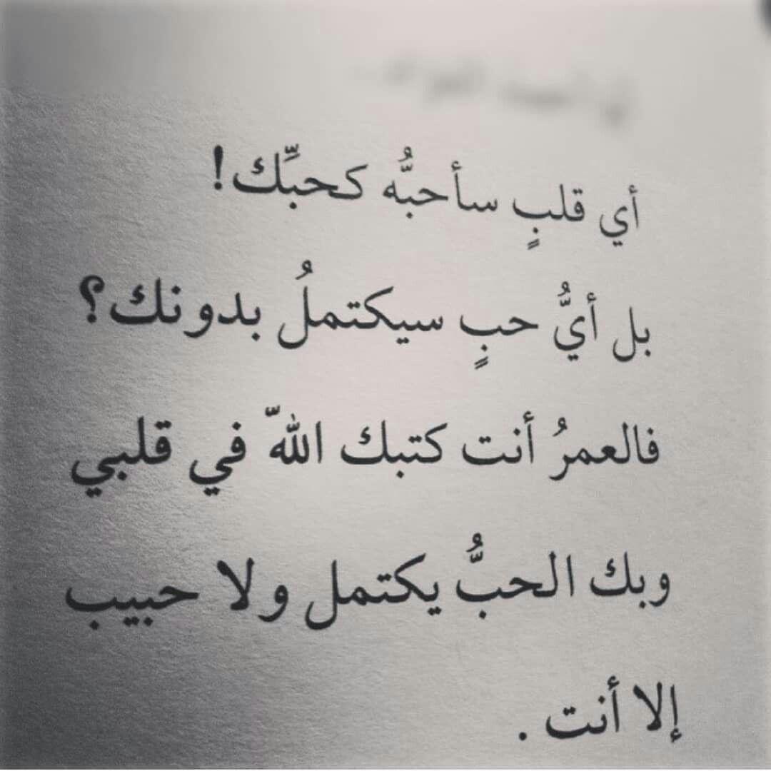 بإذن الل ه تتحقق أمنتي وأمنيتك وبعدها نحقق أمانينا يا أمنيتي Wisdom Quotes Arabic Love Quotes Love Words
