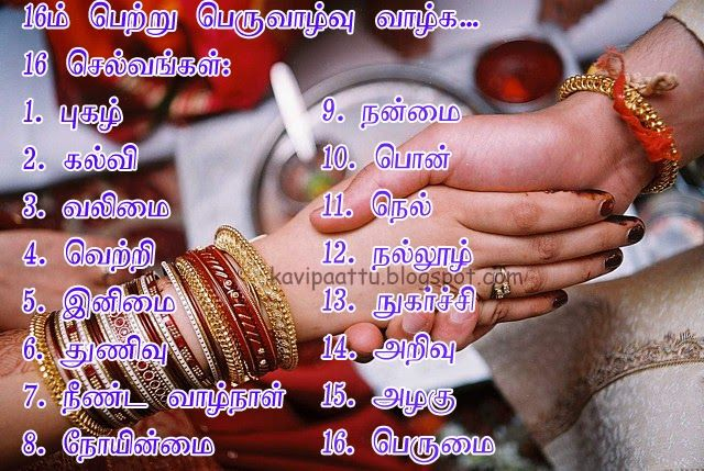 Kavi Sms Tamil Marriage Systam Kavidhai Pinterest Wedding
