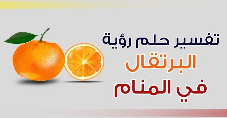 تفسير حلم البرتقال وشراءه ورؤية شجرة البرتقال في المنام Fruit Orange
