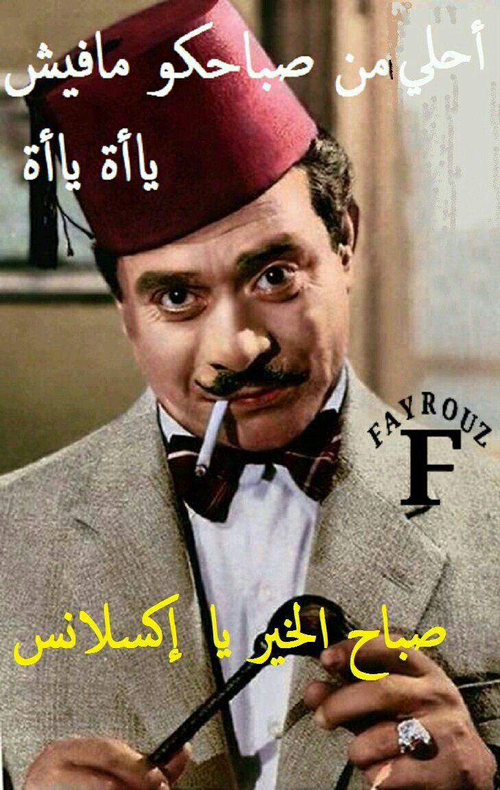 Pin By Amalzein On Words Good Morning Arabic Funny Arabic Quotes Funny Qoutes