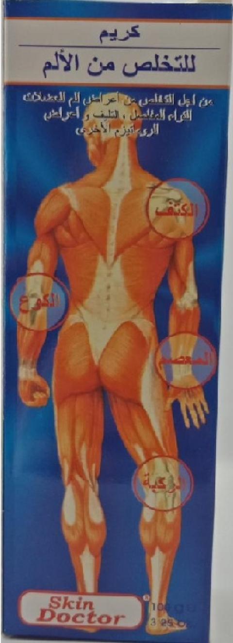 Skin Doctor الاصدار الجديد كريم لمعالجة المفاصل