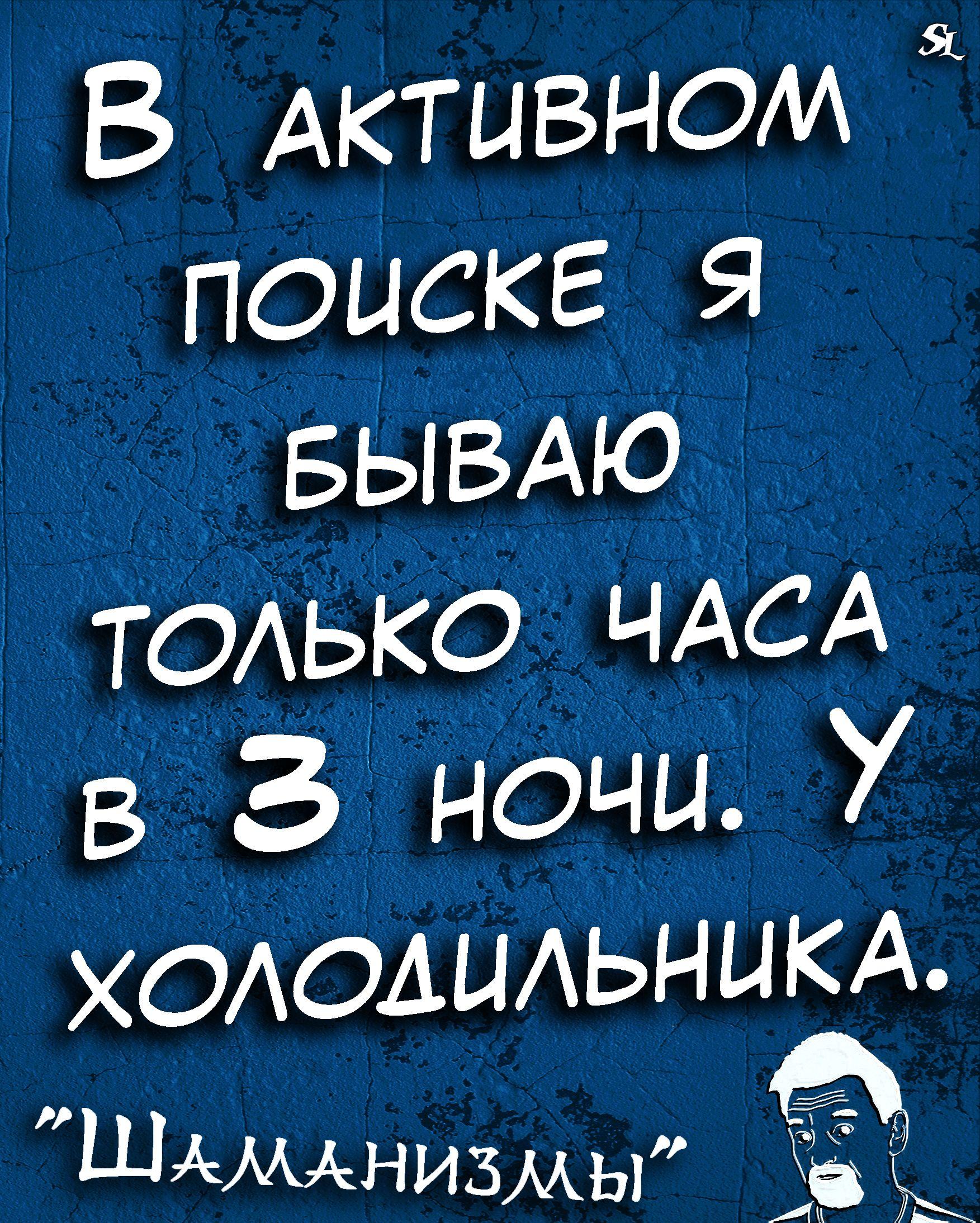 Shamanizmy Shutki Prikol Yumor Jokes Funny Humor Memes Shaman Ledentsov Sl Shaman Ledentsov Quotations Quotes Humor