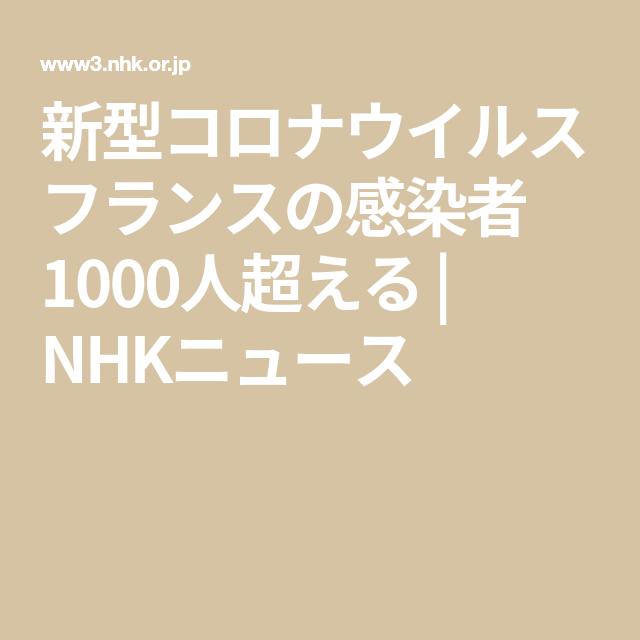 新型コロナウイルス フランスの感染者 1000人超える   NHKニュース