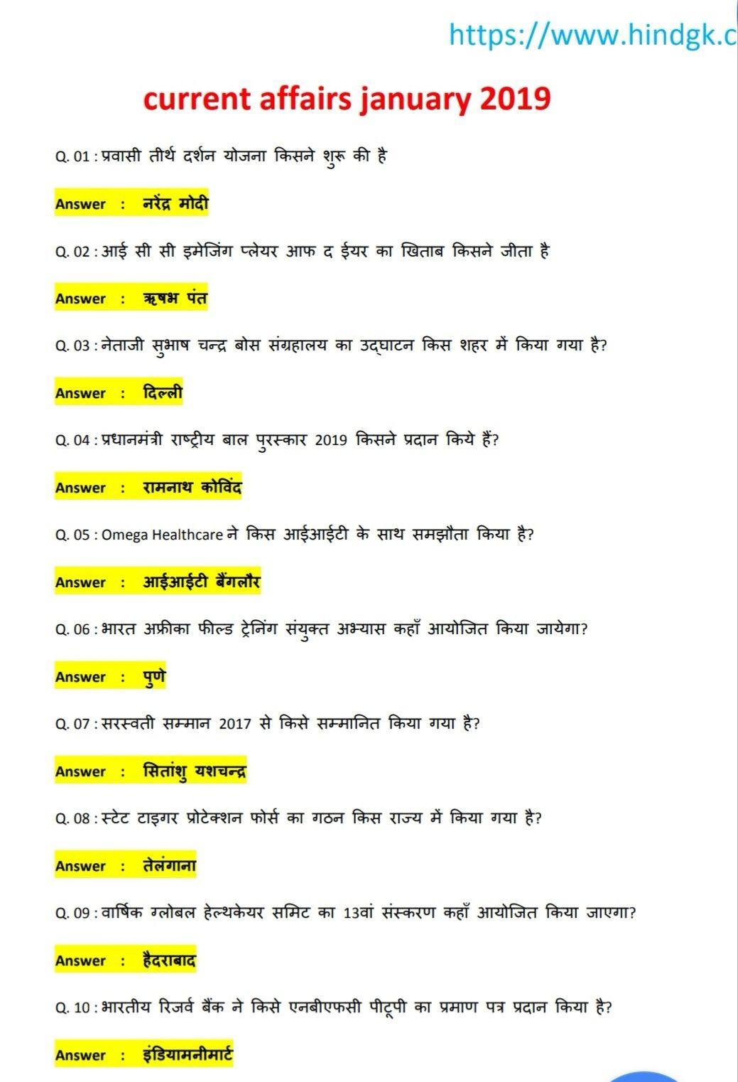 Pin on gk in hindi