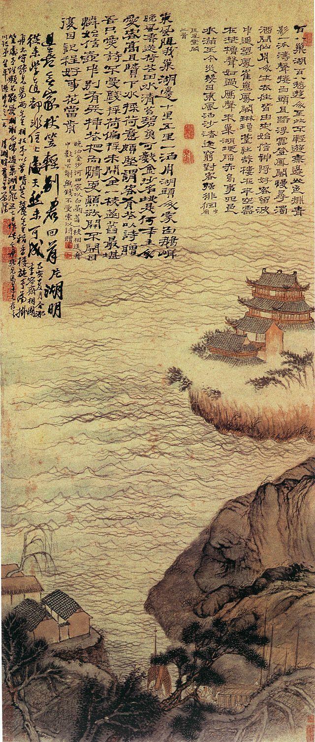 清石涛巢湖图 Shitao (1642~1707), Qing Dynasty (1644~1911)
