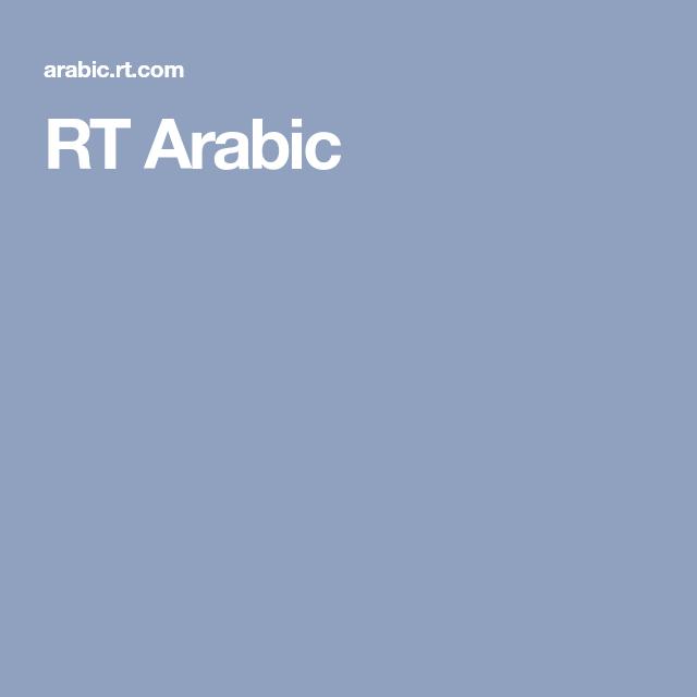 Rt Arabic World Weather Screenshot