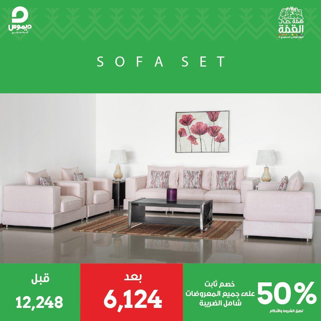 عروض اليوم الوطني 1442 هـ عروض ديموس للاثاث خصم 50 علي جميع المعروضات عروض اليوم Sofa Set Home Home Decor
