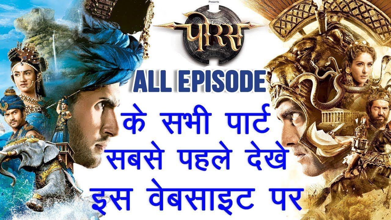 Porus Full Episode All Part Watch Online | Hindi Tech Guru | Full