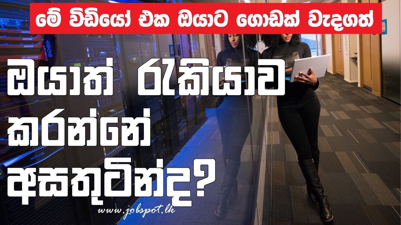 Career Success Tips Sinhala Sinhala Motivational Video In 2020 Motivational Videos Career Success Motivational Speeches