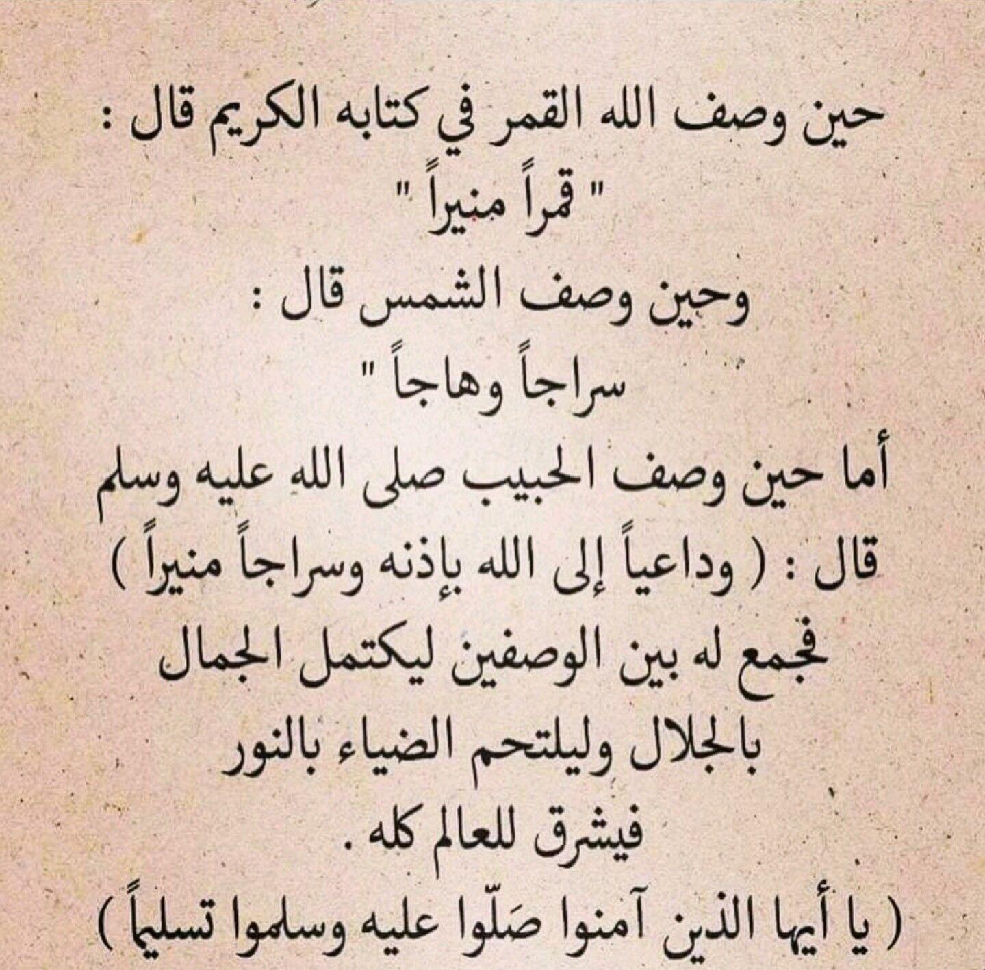 Pin By Haitham Wazzan On اسلاميات Words Islam Peace