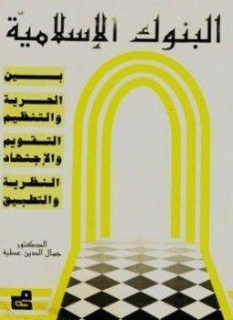 كتاب الخلطة الجامعية تحميل