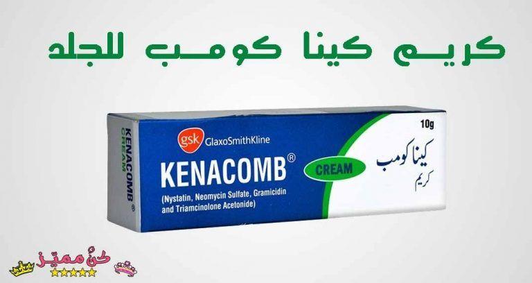 كريم كينا كومب هو مستحضر طبي جيد جدا وهو احد منتجات شركة Aspen Pharma Pty Ltd ويستخدم بكثرة في حالات الالتهابات الجلدية المزمنة Cream Toothpaste Personal Care