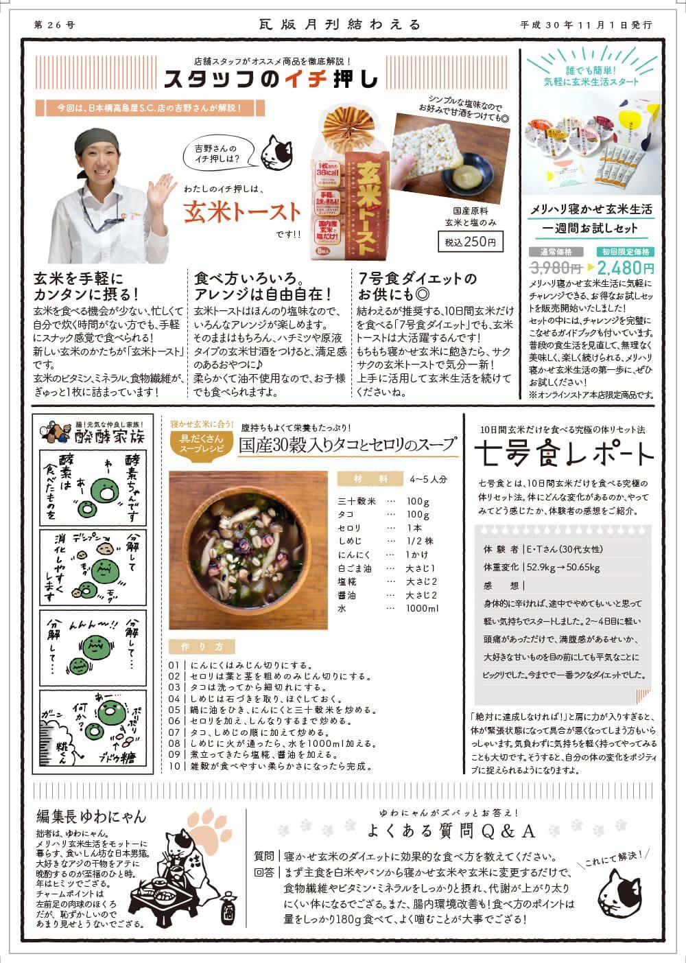 2018年11月 霜月 瓦版 結わえる パンフレット デザイン ニュースレターのデザイン 雑誌のレイアウトデザイン