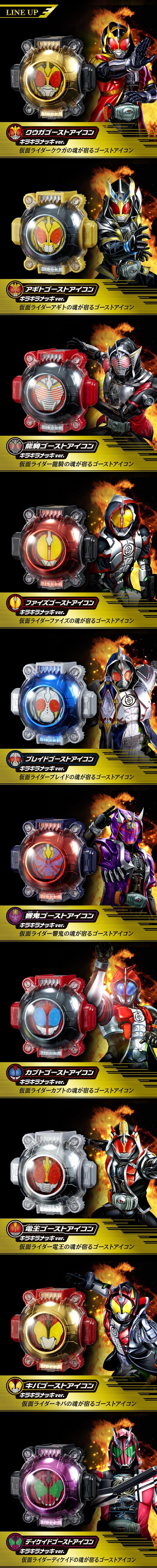 レジェンドライダーゴーストアイコンセット キラキラメッキver http p bandai jp item item 1000104322
