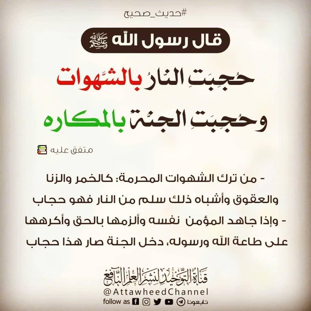 حديث النبي صلى الله علية وسلم Ahadith Islam Quran Hadith