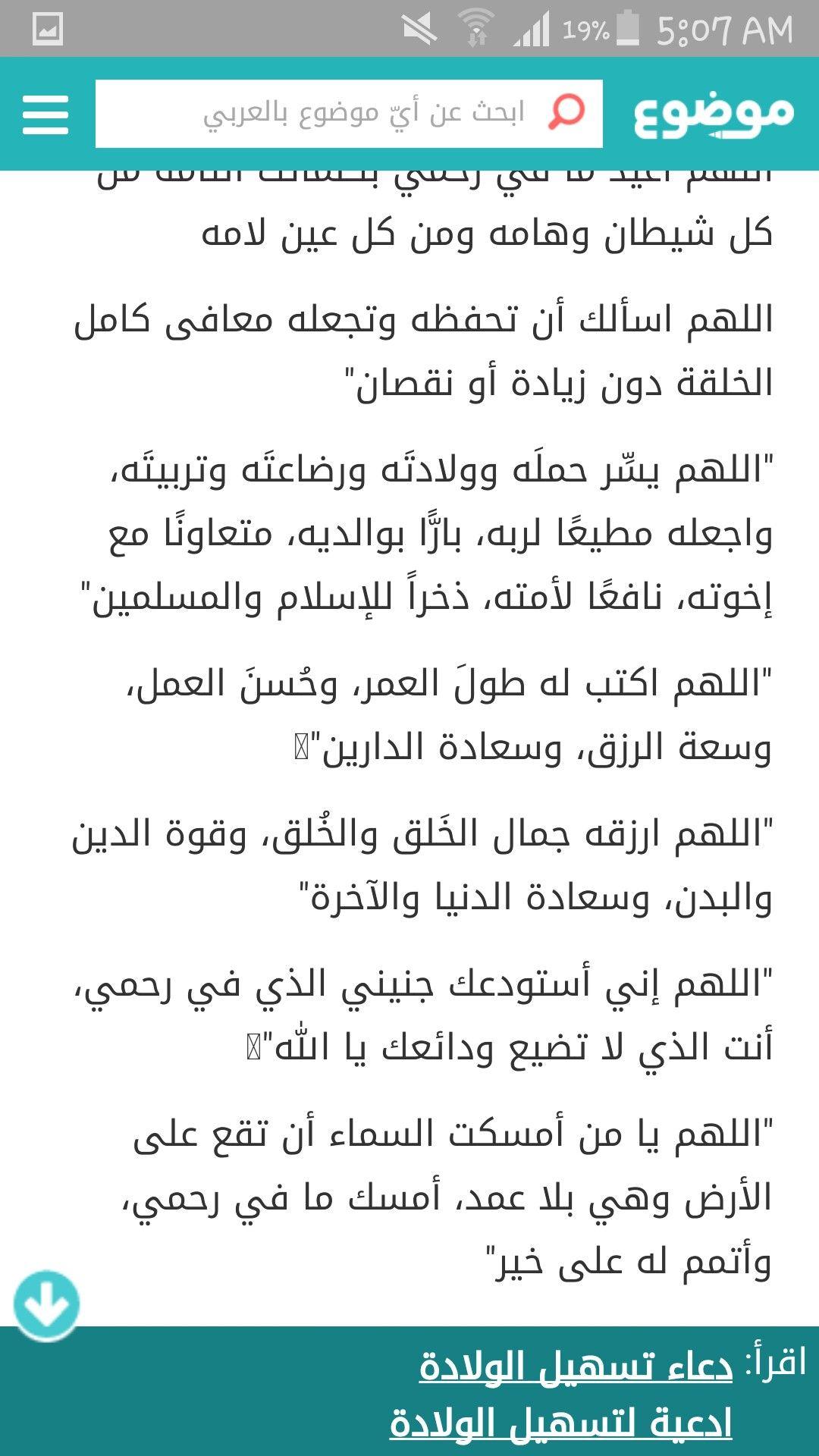 Pin By Deema Al Khasawneh On Ameen