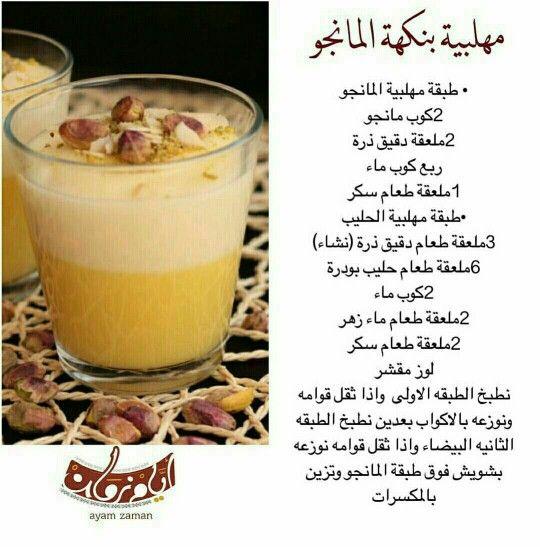 مهلبية المانجو Cooking Recipes Desserts Food Arabic Food