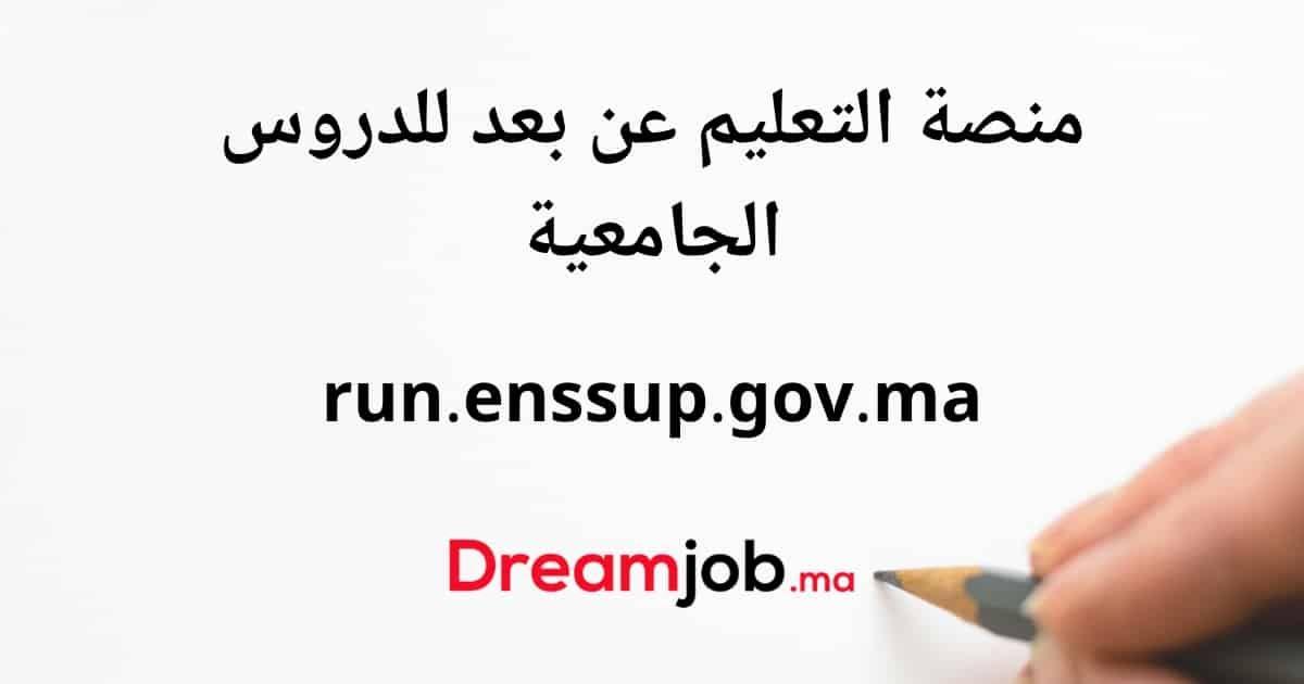 Run Enssup Gov Ma منصة التعليم عن بعد للدروس الجامعية Dimajob