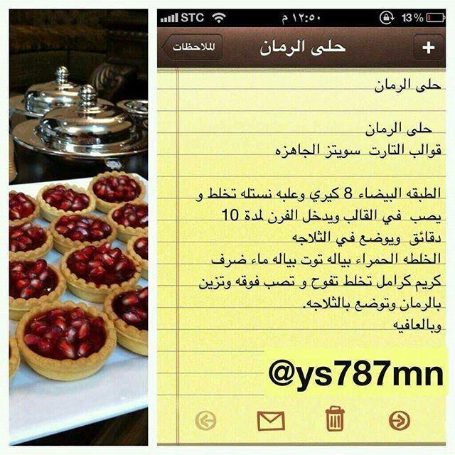 حلى الرمان Food Breakfast 10 Things