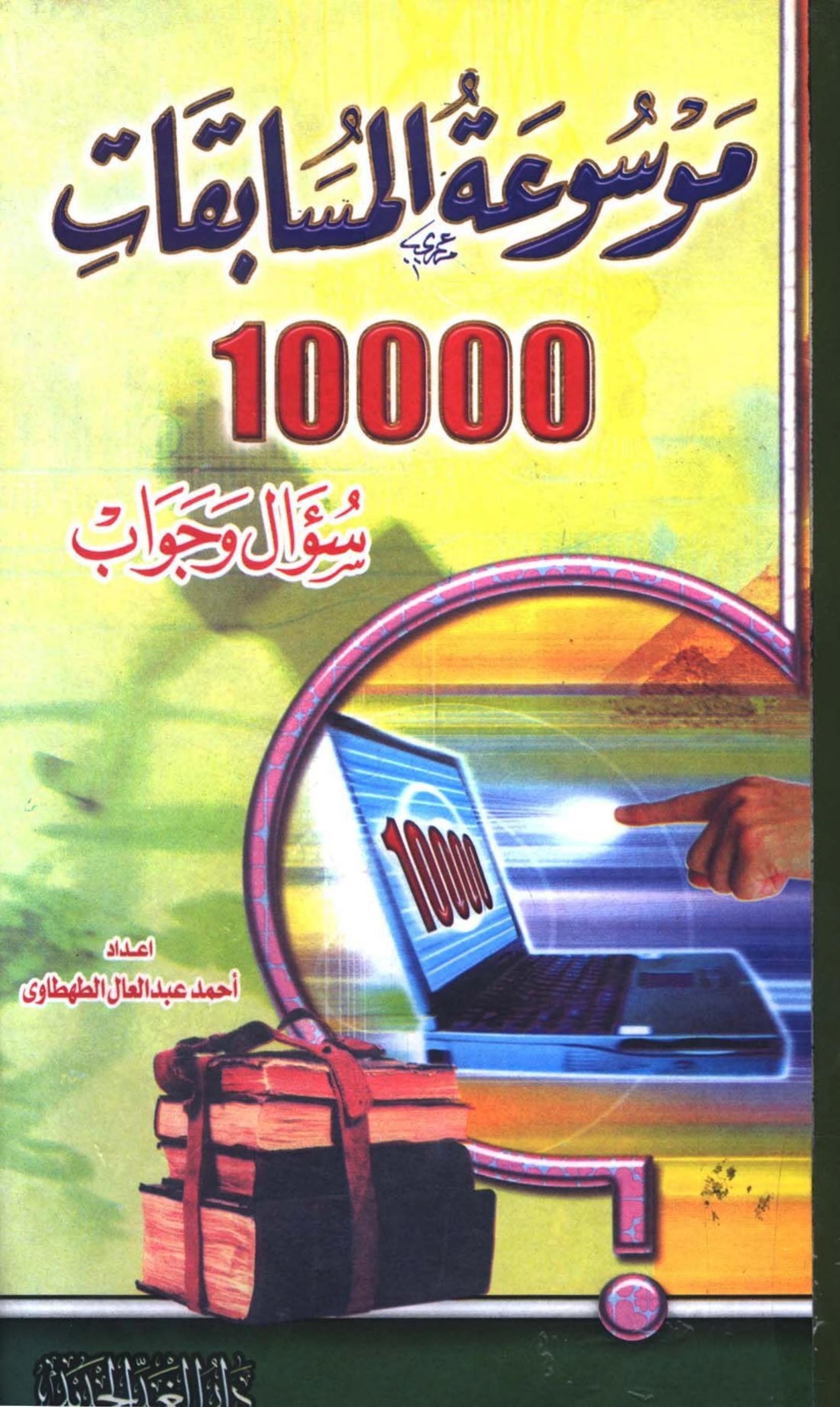 موسوعة المسابقات عشرة آلاف سؤال وجواب Free Download Borrow And Streaming Internet Archive Internet Archive Books Free Download Pdf Arabic Books