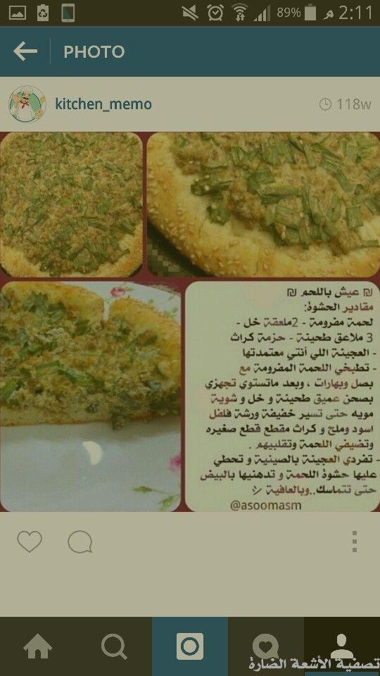 عيش باللحم Food And Drink Arabic Food Recipes