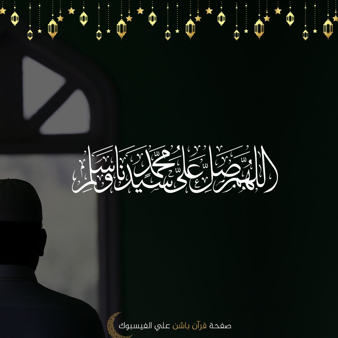 يا أ م ة الم ل ي ار ص ل وآ ع ل ى الن ب ي الم خ ت ار ﷺ Home Decor Decals Decor Home Decor