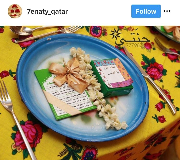 Hanna كوشة حناء رمضان توزيعات Ramadan Kareem Decoration Ramadan Decorations Ramadan