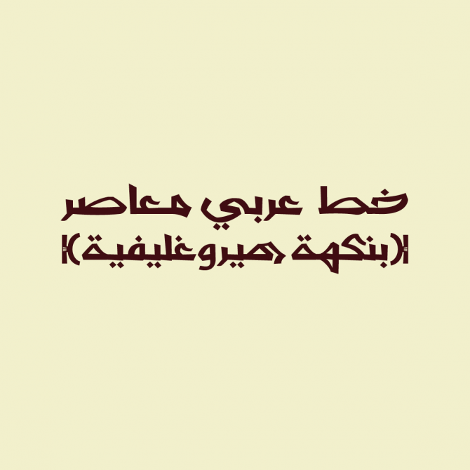 Shafrah Arabic Font Arabic Font Arabic Calligraphy Fonts Arabic Calligraphy