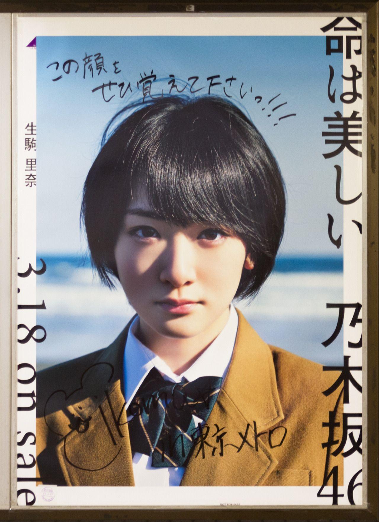 「生駒里奈 11thシングル」の画像検索結果