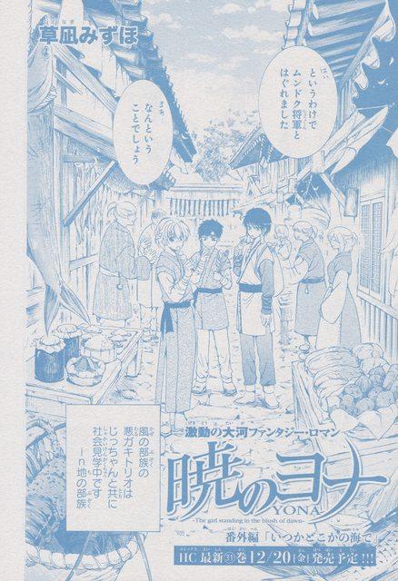 の 181 暁 ヨナネタバレ